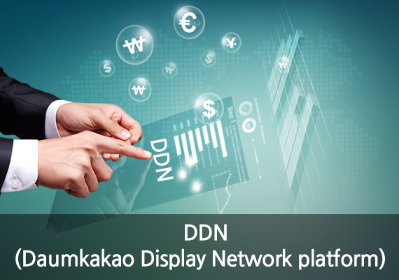 DDN(Daumkakao Display Network platform)